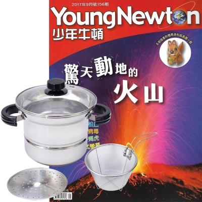 少年牛頓 (1年12期) 贈 頂尖廚師TOP CHEF304不鏽鋼多功能萬用鍋