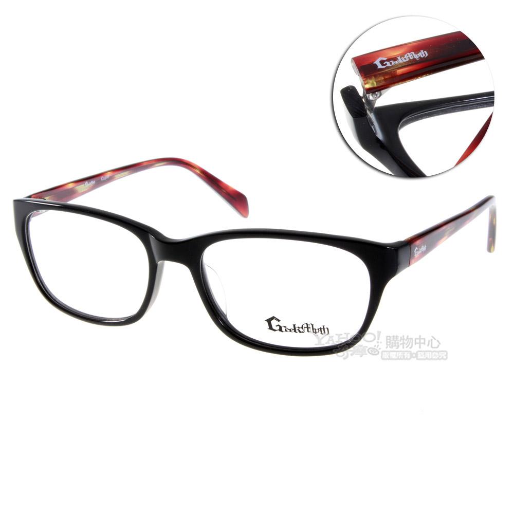 Greek Myth眼鏡 邱比特系列/紅棕#GM8851 C06