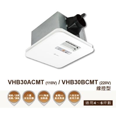 台達電子多功能循環涼暖風機220V(豪華300系列線控型) VHB30BCMT