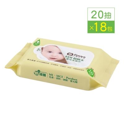 小獅王辛巴 EDI超純水嬰兒柔濕巾組合包6入組(20抽X18包)