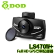 DOD LS470W+ Full HD GPS 超高感光度CPL偏光鏡高畫質行車記錄器-快 product thumbnail 1