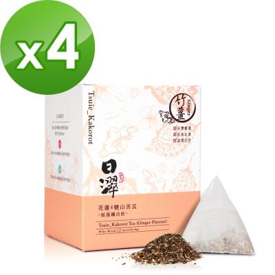 日濢 Tsuie 花蓮4號山苦瓜 暖薑鮮活飲(10包/盒)x4
