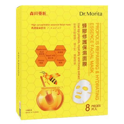 森田藥 蜂膠修護保濕面膜8入