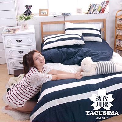 濱川佐櫻三件式彩拼設計被套單人床包