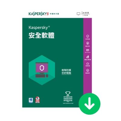 卡巴斯基-網路安全軟體2016-1台1年-下載版