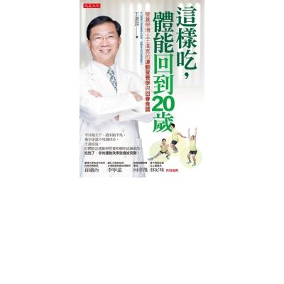 這樣吃-體能回到20歲-營養學博士王進崑的運動營養學與回春食譜