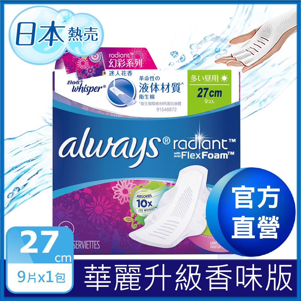 好自在Radiant幻彩液體衛生棉日用 27cmx9片