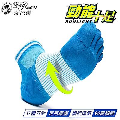 蒂巴蕾  勁能十足無極限 足弓緩衝型 五趾運動襪