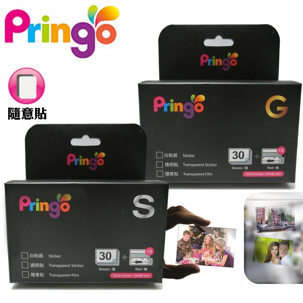 HiTi Pringo 金屬質感透明隨意貼一盒 (共含30張相紙 3捲色帶)