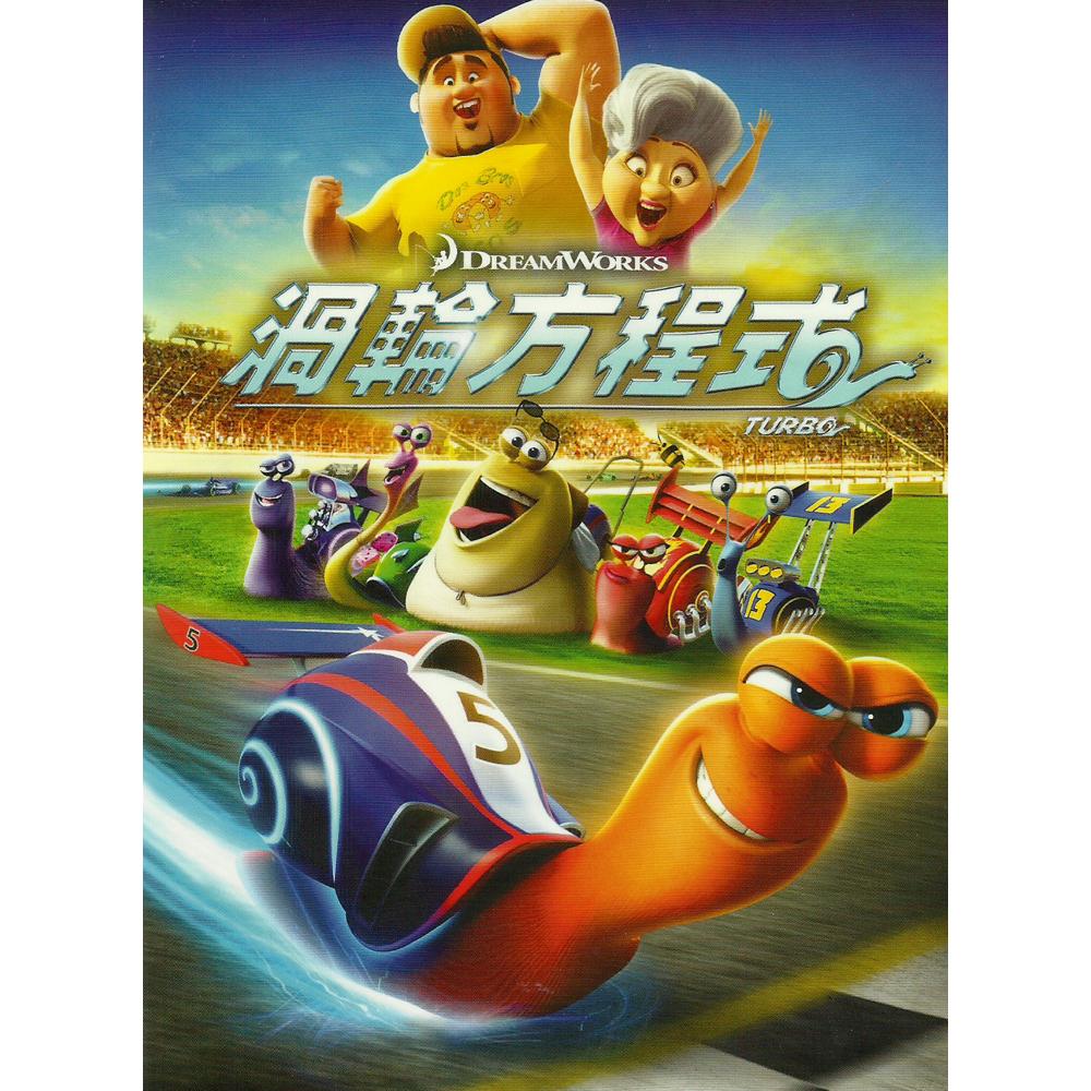 渦輪方程式 DVD
