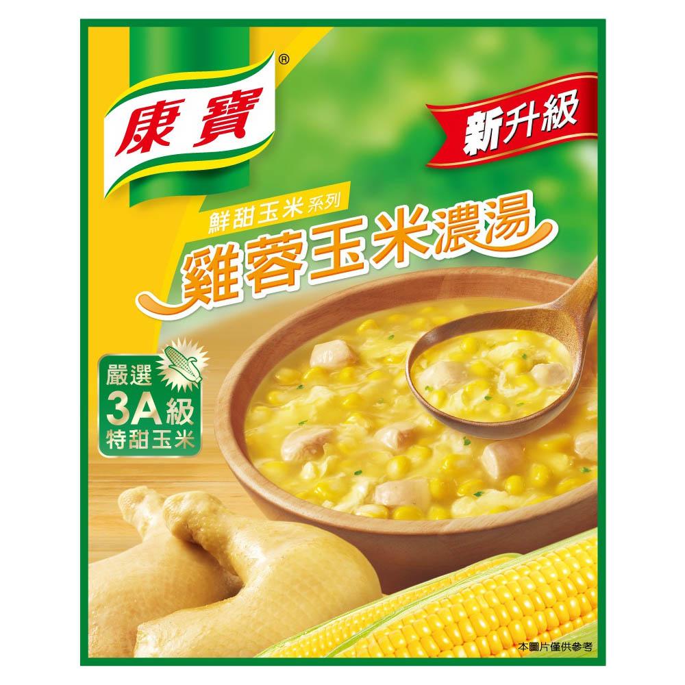 康寶 新雞蓉玉米濃湯(61.5gx2入)