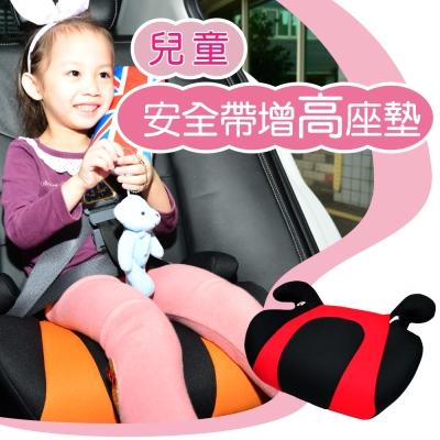 小乖乖兒童安全增高座墊兩色可選兒童汽車增高座墊學童輔助座椅-快