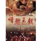 情慾王朝 DVD