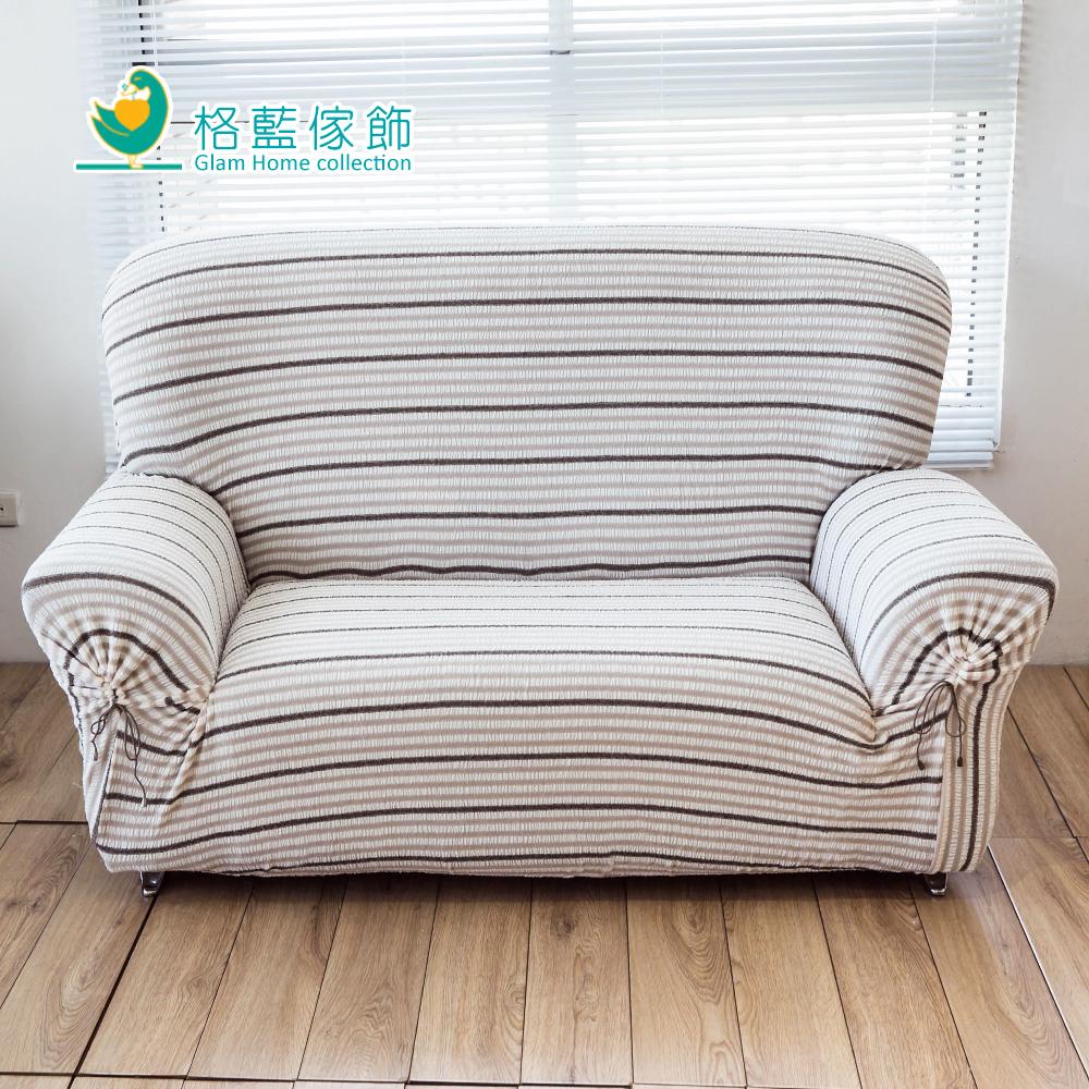 格藍傢飾 貝爾舒柔彈性沙發套1人座-條紋