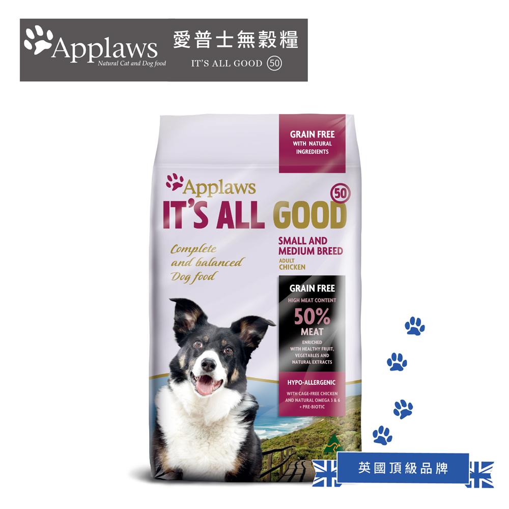 【APPLAWS 愛普士】中小型成犬-無穀-有機放山雞肉 2kg