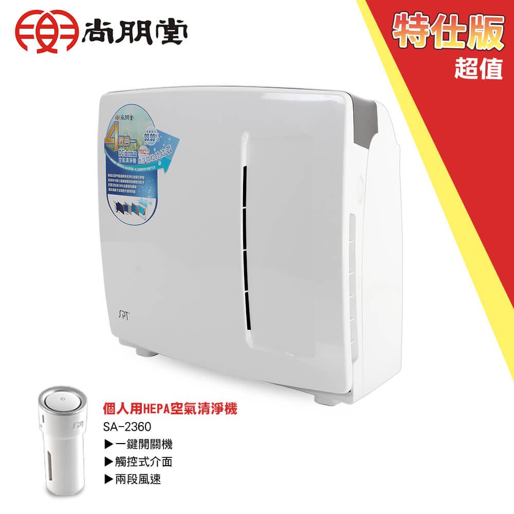 尚朋堂DC節能空氣清淨機特仕版SA-5860