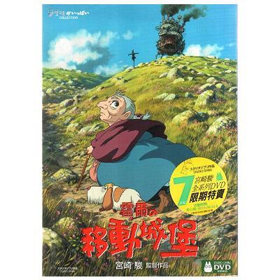 宮崎駿卡通動畫系列 ~ 霍爾的移動城堡雙碟版DVD