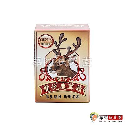 華陀扶元堂 龍悅鹿茸精膠囊1盒(30入/盒)