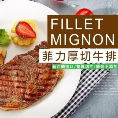 海肉管家 美國頂級安格斯菲力牛排七包入( 150 g± 5 %/包)