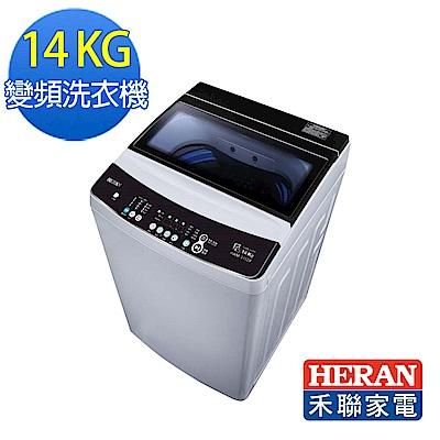 (福利品)HERAN禾聯 14KG 變頻全自動洗衣機HWM-1411V