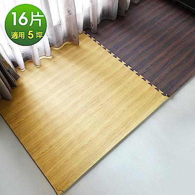 Abuns 百大厚1.5CM高級熱感深淺橡木紋52度大地墊(附四邊條)-16片(適用5坪)