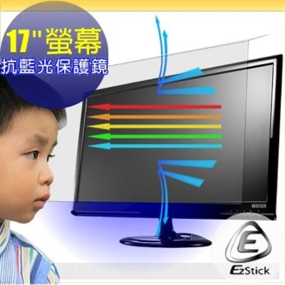 EZstick抗藍光  17 吋( 4 : 3 ) 外掛式抗藍光 鏡面螢幕保護鏡