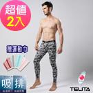 (超值2件組)抗UV吸溼排汗運動長褲  綠迷彩 【TELITA】