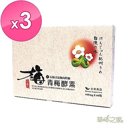 草本之家-青梅酵素60粒X3盒