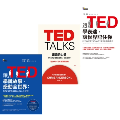 TED TALKS說話的力量+跟TED學說故事+跟TED學表達(3書)