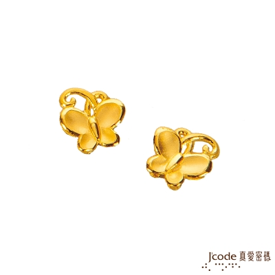 J'code真愛密碼 蝶語芬芳黃金耳環-約0.53錢