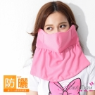 BeautyFocus  抗UV吸濕排汗護頸口罩-蜜桃色