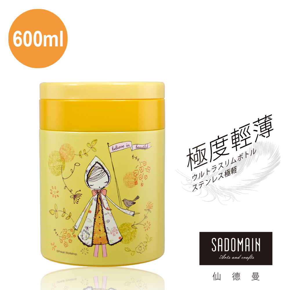 仙德曼 SADOMAIN 法國少女輕量食物罐600ml-黃色