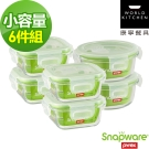 Snapware康寧密扣 健康寶寶副食品專用耐熱玻璃保鮮盒6入組(601)