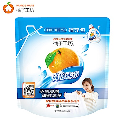 橘子工坊 天然濃縮洗衣精補充包900ml+100ml -高倍速淨