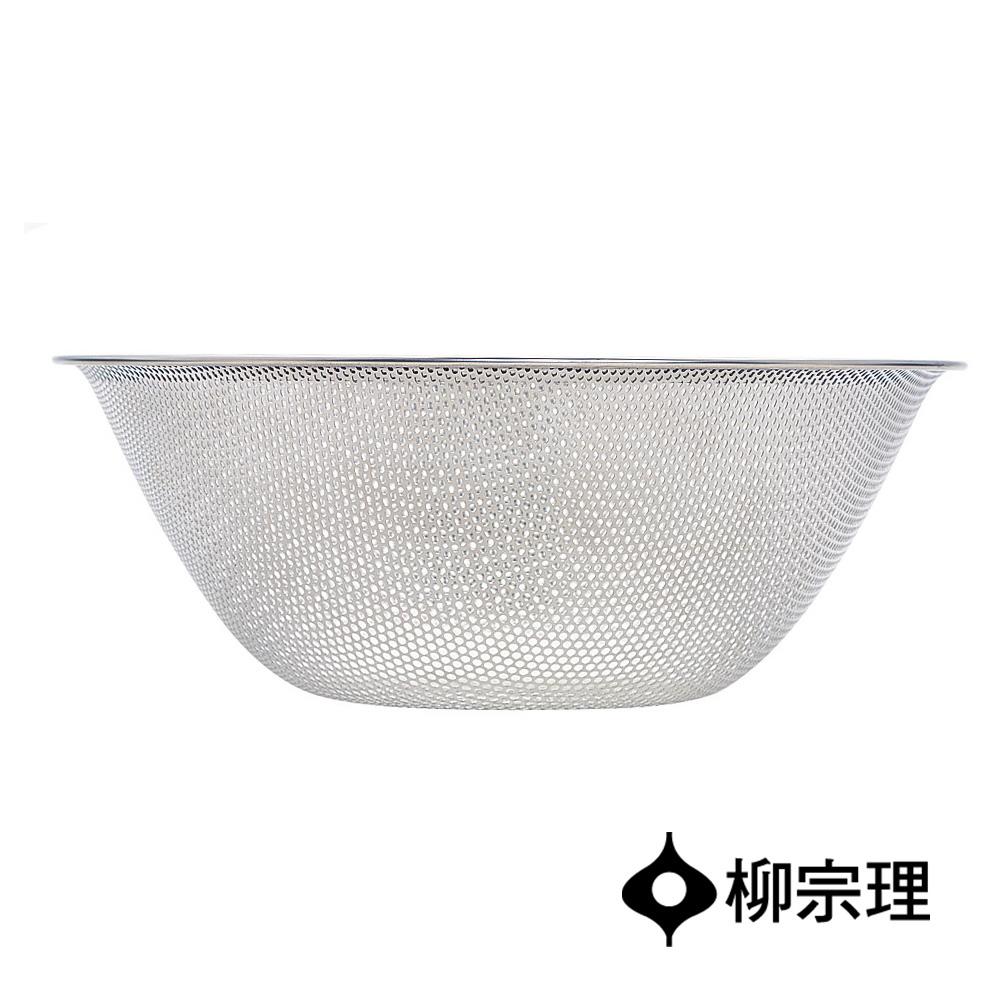 日本柳宗理 不鏽鋼瀝水盆27cm