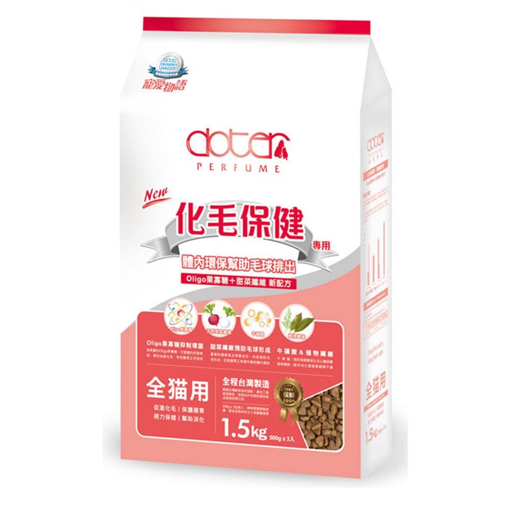 寵愛物語 腸胃保健 化毛保健貓 1.5KG X 1包