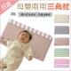 日本熱銷孕婦枕側睡枕嬰兒防吐奶枕-全系列五款