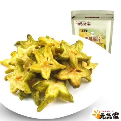 元氣家 楊桃脆片(100g)