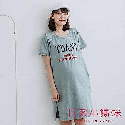 日系小媽咪孕婦裝-哺乳衣~TBANS個性英文字雙口袋洋裝 (共二色)