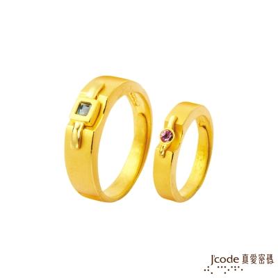 J'code真愛密碼 愛圍繞黃金成對戒指