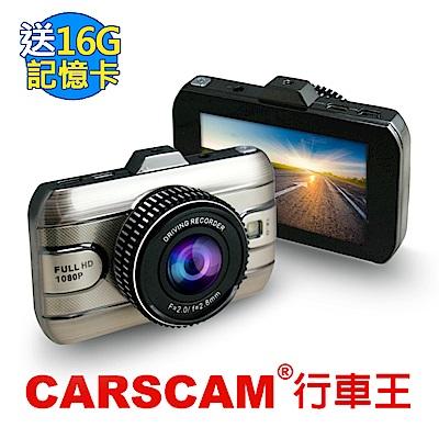 CARSCAM行車王-AR03-SONY高感光WD
