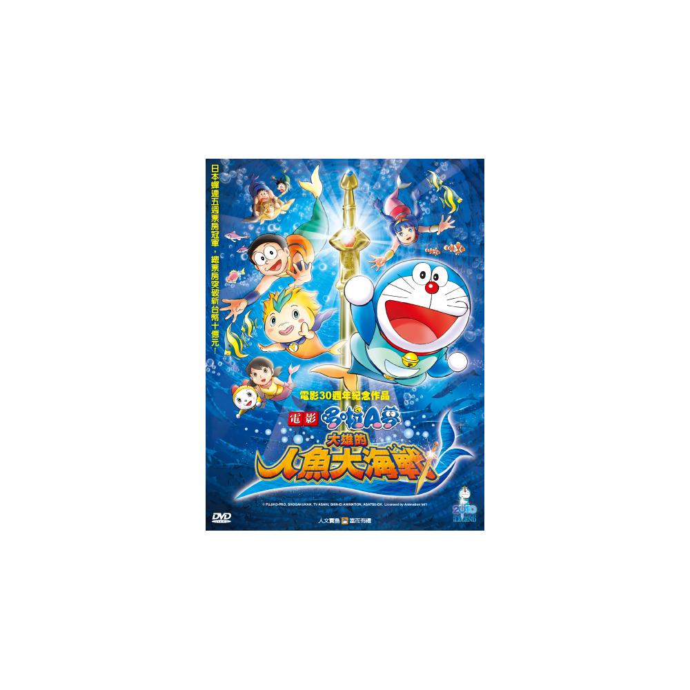 哆啦A夢—大雄的人魚大海戰DVD