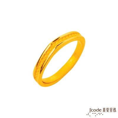 J'code真愛密碼 愛情的模樣黃金戒指