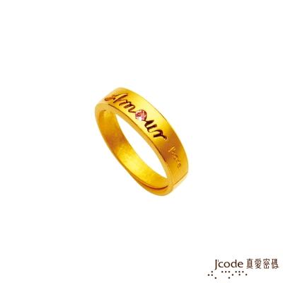J'code真愛密碼 愛的語言黃金/水晶女戒指