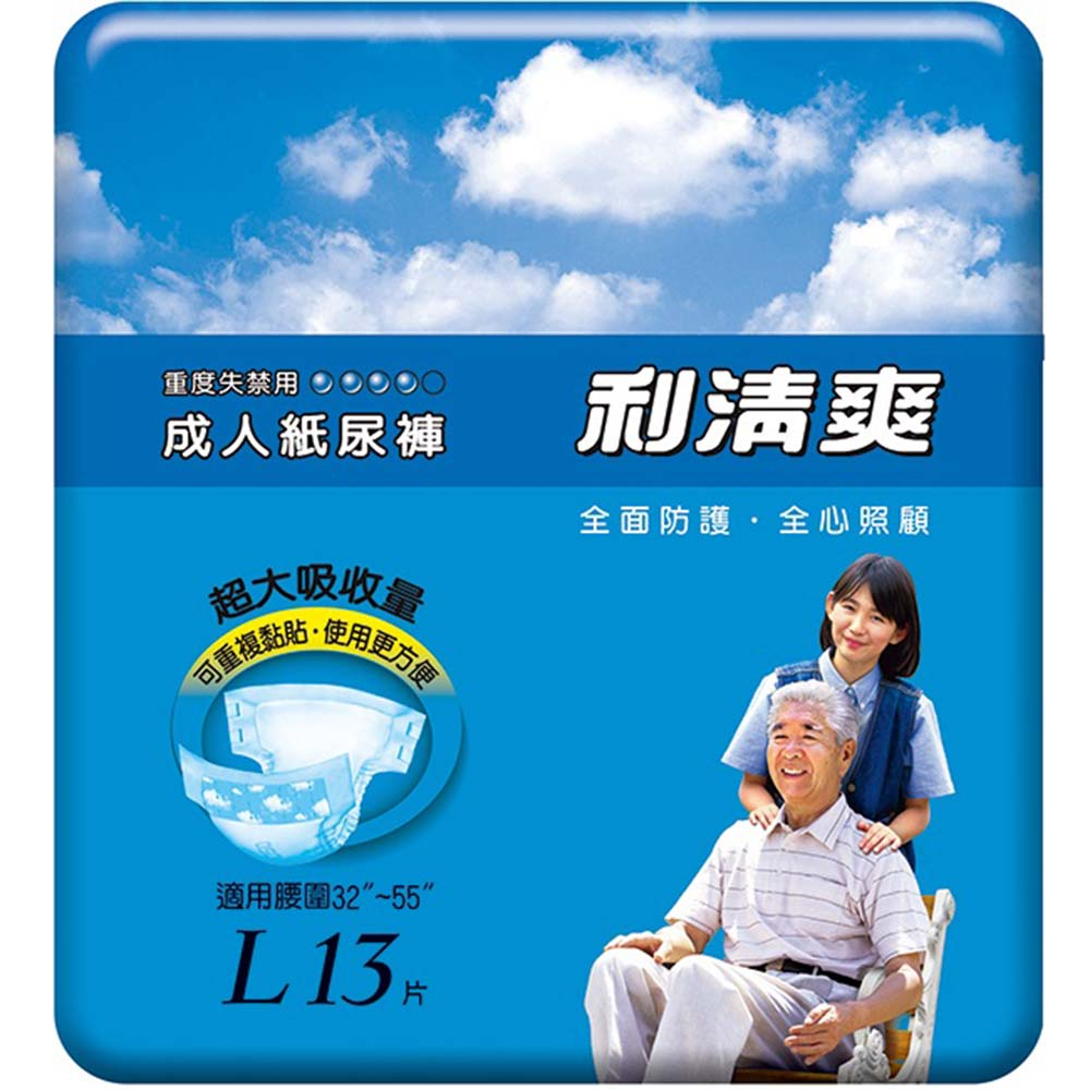 利清爽成人紙尿褲L(13片/包)
