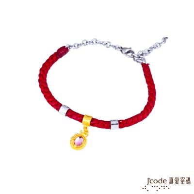 J code真愛密碼金飾 小公主黃金/純銀手鍊-紅編織蠟繩