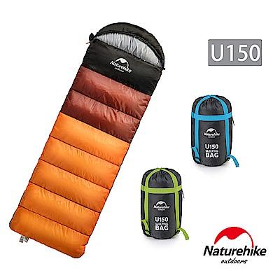 Naturehike 升級版 U150全開式戶外保暖睡袋 2入組