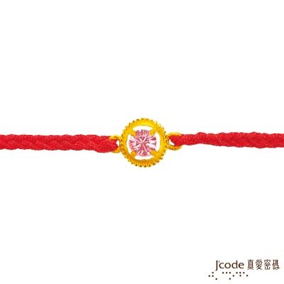 J code真愛密碼金飾 晨光黃金編織手鍊-細紅繩