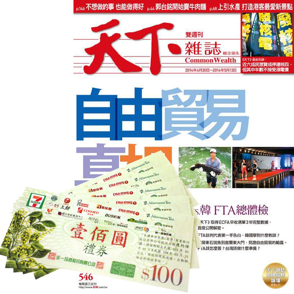 天下雜誌 (1年25期) + 7-11禮券500元