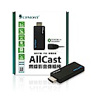 UPMOST 無線影音傳輸棒(AllCast)